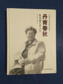 《丹青春秋:陈光健艺术人生》