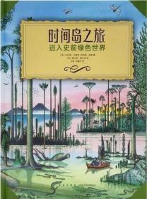 【品好无阅读正版】时间岛之旅:进入史前绿色世界