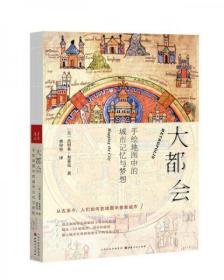【品好无阅读正版】大都会:手绘地图中的城市记忆与梦想