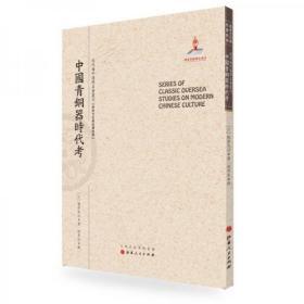 【个人收藏品好无阅读正版】中国青铜器时代考