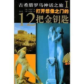 【品好无阅读正版】打开想像之门的12把金钥匙——古希腊罗马神话之旅I