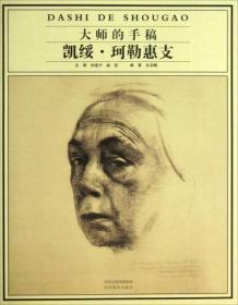 【品好无阅读正版】大师的手稿(凯绥·珂勒惠支)