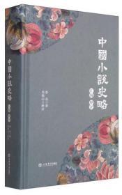 【品好无阅读正版】《中国小说史略》汇编释评