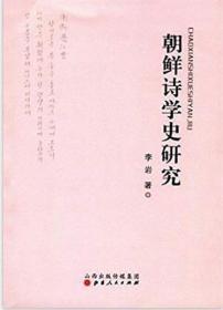 【品好无阅读正版】朝鲜诗学史研究