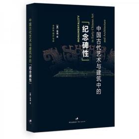 """【塑封未拆品好正版】中国古代艺术与建筑中的""""纪念碑性"""""""