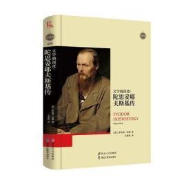 【塑封未拆品好正版】大师馆-文学的深度:陀思妥耶夫斯基传