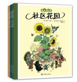 【品好无阅读正版】美丽小世界(全3册)