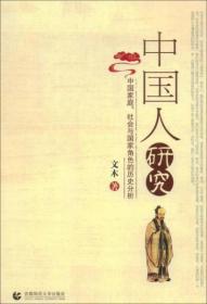 【品好无阅读正版】中国人研究:中国家庭、社会与国家角色的历史分析