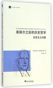 【品好无阅读正版】黑格尔之后的历史哲学:历史主义问题