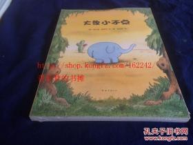 【品好无阅读正版】大象小不点【全4册  小不点走丢了 小不点的新朋友 小不点的大冒险 小不点回家了!】
