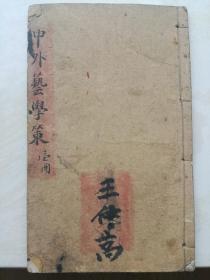 中外艺学策(巾箱本卷四1册,洋务运动资料)