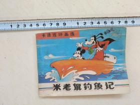 米老鼠钓鱼记(连环画)