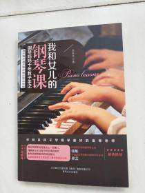 我和女儿的钢琴课.