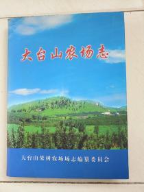 大台山农场志