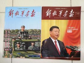 解放军画报2017年8月(特刊.专刊)两本合售