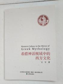 希腊神话视域中的西方文化
