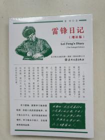 雷锋日记(增补版)
