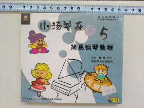 VCD:小汤姆森简易钢琴教程(5)