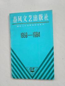 春风文艺出版社(建社二十五周年纪念专刊)