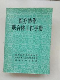 医疗协作联合体工作手册