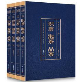 9787512651951-so-品茶 泡茶 品茶 (全四册)