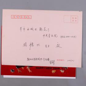 中央音樂學院楊-儒-懷夫婦舊藏:中國音樂學院作曲系教授 張筠青 賀卡一件HXTX383827