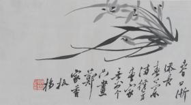 朵云轩 木板水印《郑板桥 兰花》(纸本横轴,画芯尺寸:21*37cm)HXTX382970