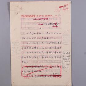 当代作家、山西大学中文系教授、山西写作协会副会长 任文贵 手稿《理想的伴侣——分析》一份三十一页(有校改手迹)HXTX383454