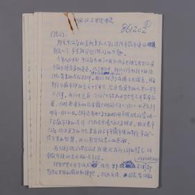 原中国人民对外友好协会会长 陈昊苏1986年关于市徽市旗电视讲话稿一份六页(未署款,32开大小)HXTX383449