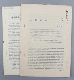 中国社会科学院近代史研究员 周良宵、北京大学历史系教授 余大钧 致高文德、文法同志签名本《论忽必烈》《论耶律楚材对中原文化恢复发展的贡献》平装两册 HXTX329184