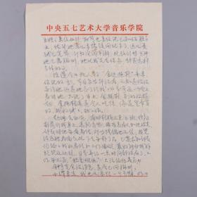 著名作曲家、中央音乐学院院长 吴祖强致姐姐家书一通两页(提及赵沨高血压,有时不来上班,许多事落到我身上了,真够意思……)HXTX383455