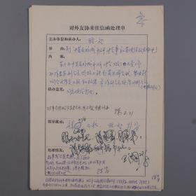 原中国人民对外友好协会会长 陈昊苏及王修田等签批友协往来函件处理单两份,《瑞典——中国协会简介》一份九页HXTX383450