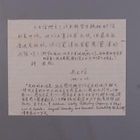数学家,数学教育家,我国积分几何研究的先驱之一 吴大任1991年信札一页HXTX383482