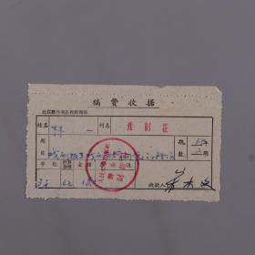 原山西省剧协副主席 赵子岳及宋本文1965年签名稿费收据两份HXTX383471