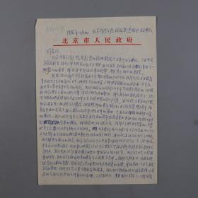 原中国人民对外友好协会会长 陈昊苏1986年北京师范分院86级来广营校址开学典礼讲话稿两页(未署款)HXTX383448