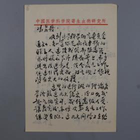 著名医学昆虫学家、疟疾学家 何琦致冯兰洲毛笔信札一通两页HXTX383446
