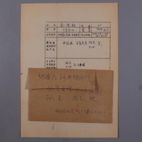 著名画家、北京工笔重彩画会名誉会长、中央美院教授 金鸿钧 填写简历表一页附封HXTX383472