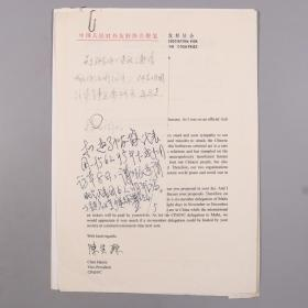 原中国人民对外友好协会会长 陈昊苏及王修田等签批友协资料两份六页HXTX383452