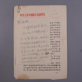 原中国作协名誉副主席 林默涵 修改稿《林默涵小传》、《林默涵简介》两份,有相关信札资料三页HXTX383481