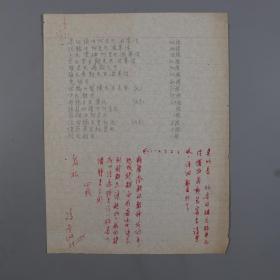 中国科学院院士,昆虫学家 冯兰洲信札一页(关于邮寄玻片标本详细数目清单)HXTX383444