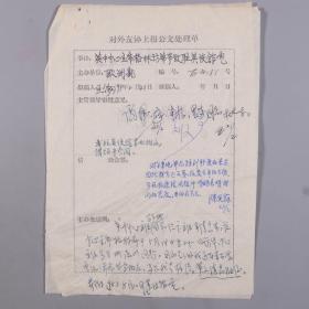 原中国人民对外友好协会会长 陈昊苏等签批友协资料四页HXTX383453
