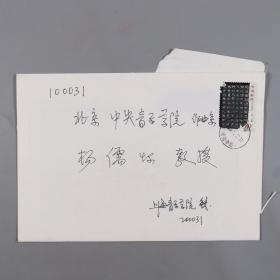 中央音樂學院楊-儒-懷夫婦舊藏:音樂家、作曲家 錢仁康、上海音樂學院教授錢亦平父女 賀卡一件HXTX383785