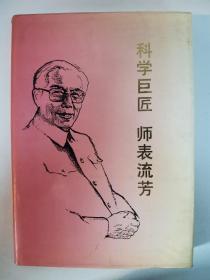 中国科学院院士、中国近代力学奠基人和理论物理奠基人之一 周培源 夫妇钤印《科学巨匠,师表流芳》一册(祝贺周培源教授九十寿辰)HXTX325000