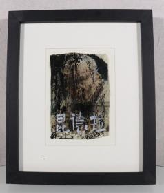 某美术机构旧藏:佚名 《昆德拉》绘画一幅带框(尺寸:14*19cm)HXTX244899