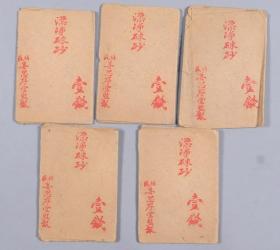民国时期 姑苏姜四序堂监制 朱砂 五份(每份壹钱装) HXTX382973