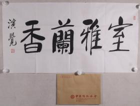 现任佛教协会会长 演觉 书法《室雅兰香》一幅 附封(纸本软片,约4.6平尺,钤印:演觉)HXTX330286