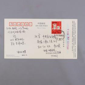 中央音樂學院楊-儒-懷夫婦舊藏:鋼琴演奏家、教育家 劉暢標夫婦 賀卡一件HXTX383832