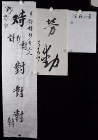 同一来源:国际著名雕塑家、中国城市雕塑家协会主席 吴为山 书法两幅、专用笺纸一页(纸本软片,约4.2平尺、1平尺) HXTX382431