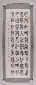 著名画家、工艺美术大师 陈雨田 1996年作 书法作品《杜甫 春夜喜雨》一幅(纸本镜心,画心约2.3平尺,钤印:陈雨田、天趣)HXTX331644