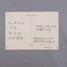 中央音樂學院楊-儒-懷夫婦舊藏:當代作曲家 秦大平賀卡一件HXTX383794